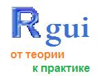 Оболочка Rgui