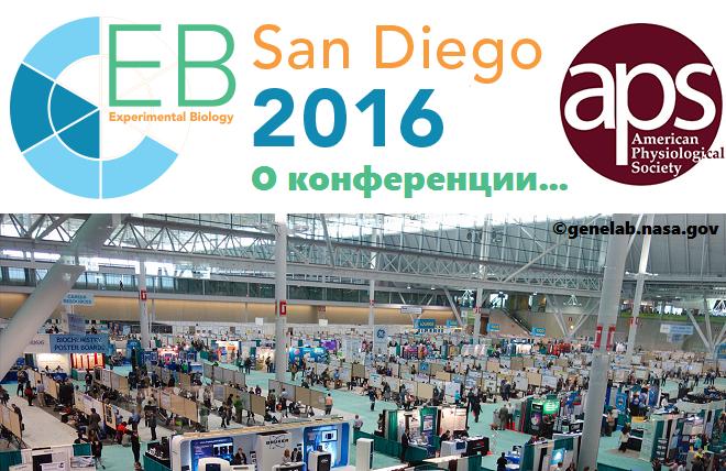 Конференция Experimental Biology 2016