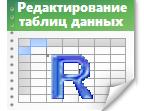 Редактирование таблиц в R