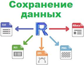 Сохранение данных в Rgui