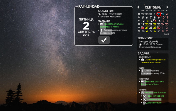 Календарь Rainlendar