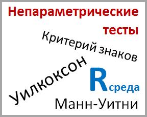 Непараметрические критерии R
